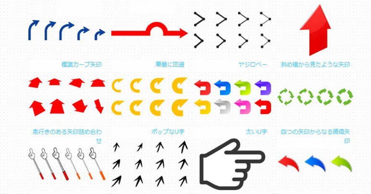 YAJIDESIGN 免費箭頭符號 | 方向符號 | 箭頭素材下載