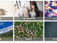 Pakutaso 日本免費圖庫推薦 | 商業圖庫 | 高畫質相片下載