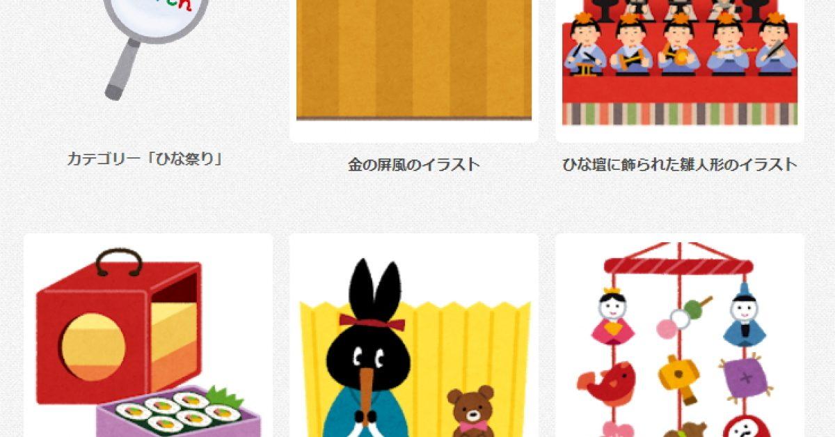 irasutoya 日本可愛插圖素材 | 日本插圖 | 可愛手繪圖案