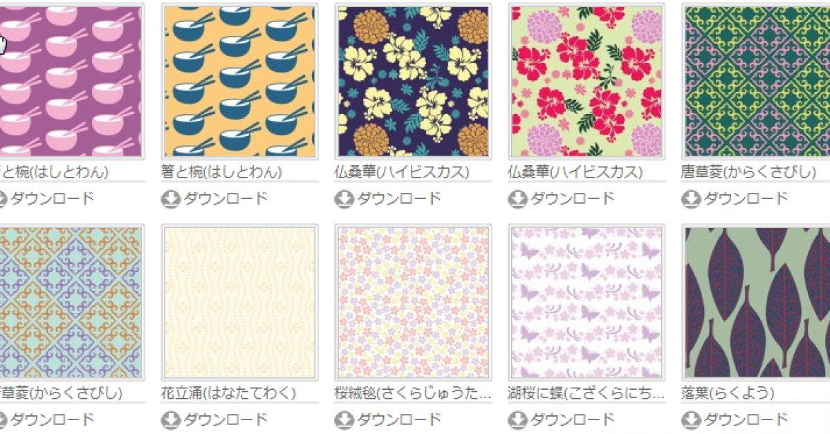 Wagara Pattern 背景圖素材 | 桌布圖 | 日本背景圖庫