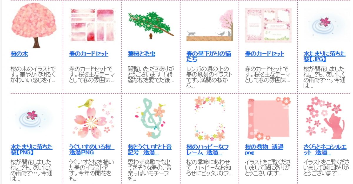 Illust-box 日本免費向量圖檔 | 邊框設計 | 可愛邊框圖