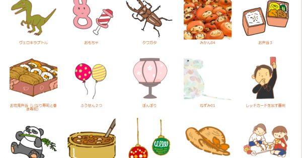 Illustrain 日本繪圖網站 | 免費插畫 | 可愛圖庫