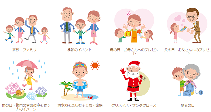 日本人物素材圖庫 | Q版人物圖 | 卡通人物素材