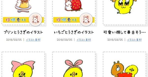 日本可愛素材下載 ,1800張可愛圖案任你使用。