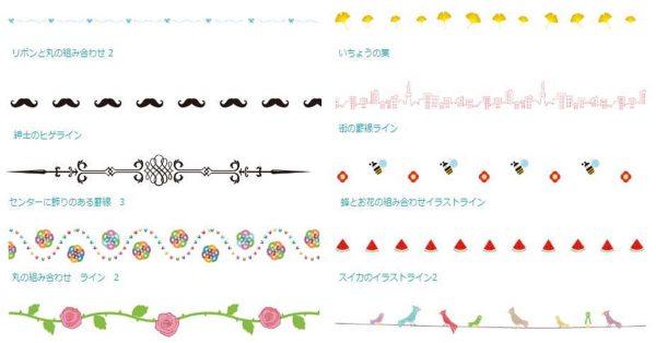 Free Line Design 免費分隔線素材 | 可愛裝飾線 | 分隔線符號
