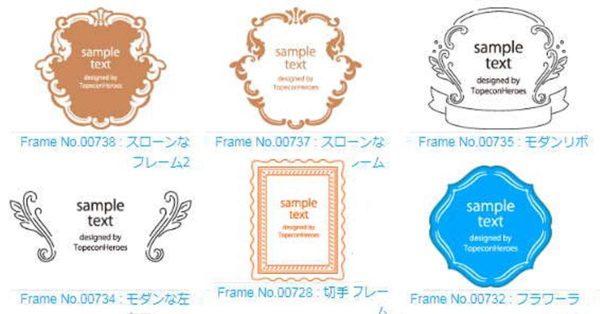FRAMES DESIGN 喜帖設計素材下載 | 喜帖貼紙製作 | 免費框架設計