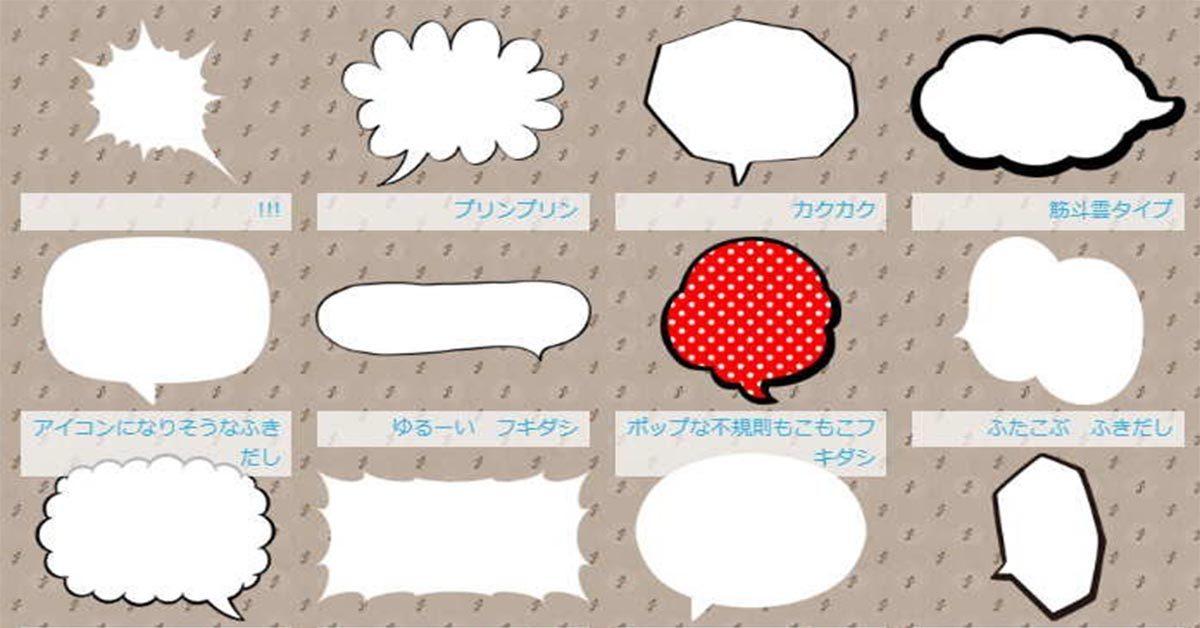 Fukidesign 可愛對話框素材下載 | 漫畫素材 | 泡泡框