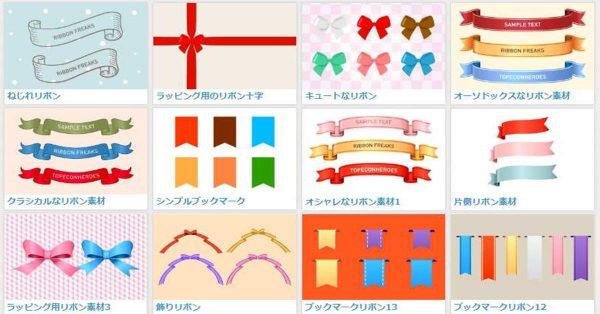Ribbon Freaks 免費彩帶素材 | 日本緞帶素材 | 蝴蝶結素材
