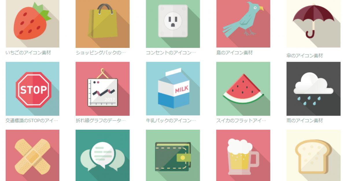 FLAT ICON DESIGN 日本扁平化圖示 | 免費ICON圖庫下載 | 平面圖標示