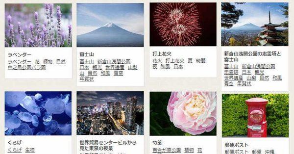 【可商用素材】Photock 可商用素材 | 日本照片