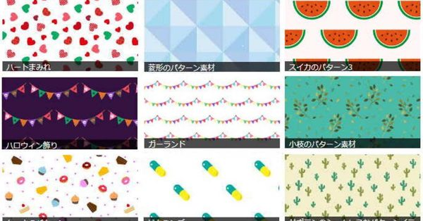 BG-Patterns 免費背景圖片 | 背景圖案下載