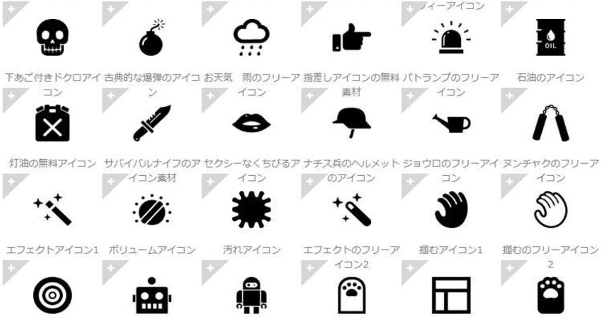 ICOOON MONO 小圖示素材 | 圖標素材 | 免費圖示