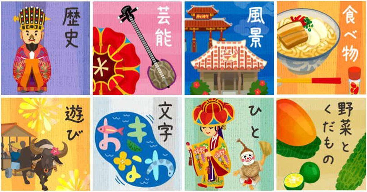 【可愛繪圖】Okinawa 免費可愛繪圖 | 限定沖繩素材