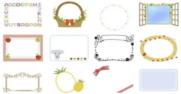 【可愛邊框素材】Illust Pocket 可愛邊框素材 | 邊框圖片