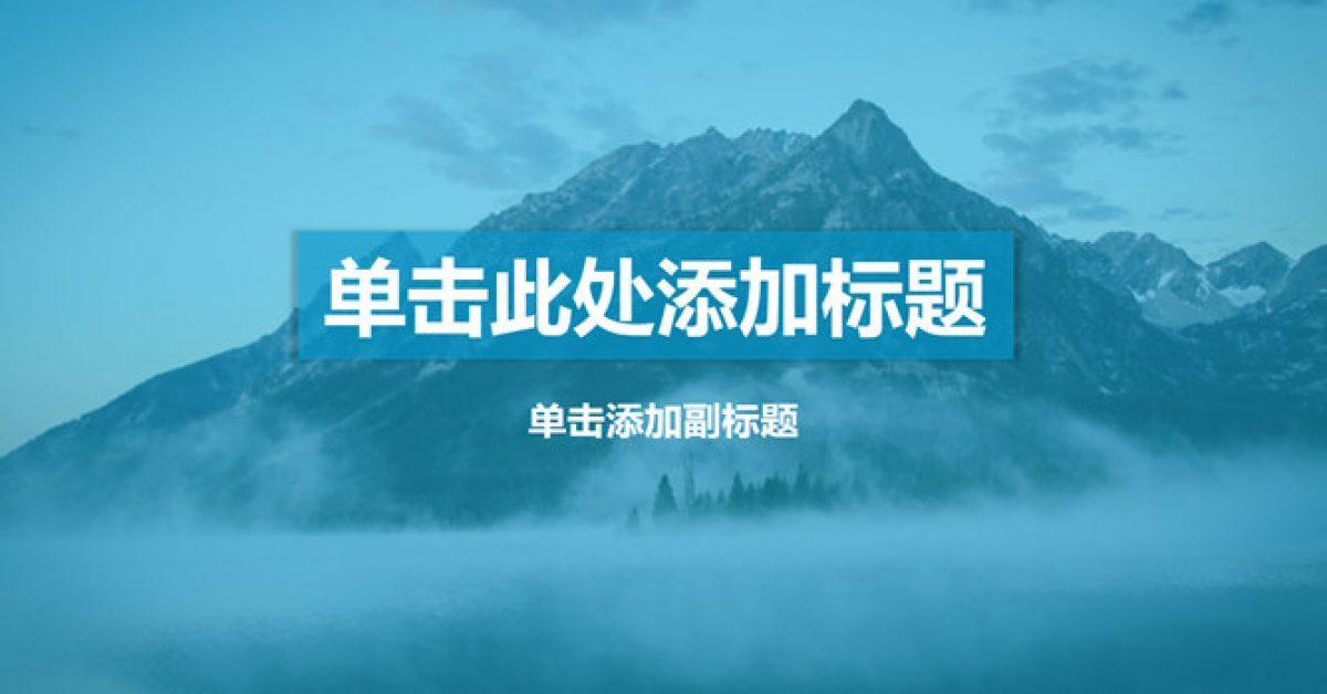 卓越的風景介紹powerpoint模板下載,共有20張的自然風景推薦下載