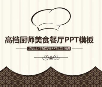 不錯的美食餐廳powerpoint模板下載,共有32張的美食水果免費推薦