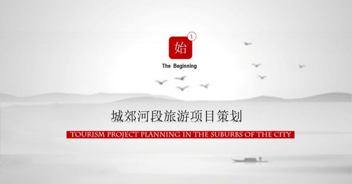 無暇的項目規畫powerpoint模板下載,共有21張的旅遊項目簡報模板樣式