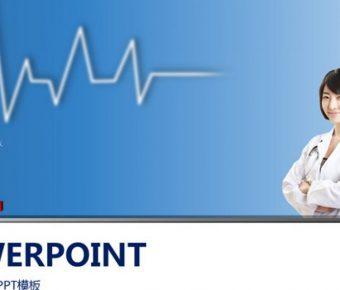 齊全的牙醫簡報powerpoint模板下載,共有18張的牙醫診所範本推薦範例