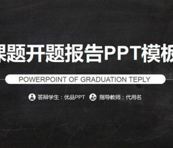 高品質的專題課程powerpoint模板下載,共有20張的開題報告推薦下載