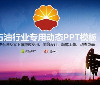 完善的石油企業powerpoint模板下載,共有41張的石油行業簡報免費套用