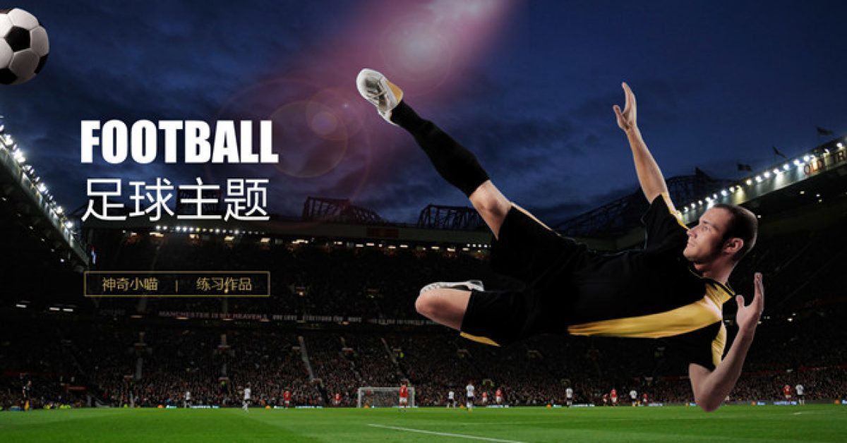 華麗的世足宣傳powerpoint模板下載,共有9張的體育運動免費下載