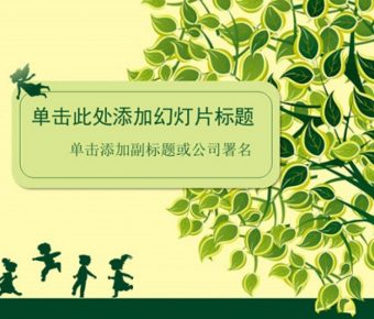 很棒的大樹背景powerpoint模板下載,共有5張的可愛樹木簡報推薦模板