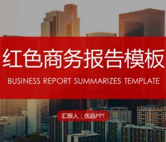 有設計感的商務報告powerpoint模板下載,共有12張的建築地產免費推薦