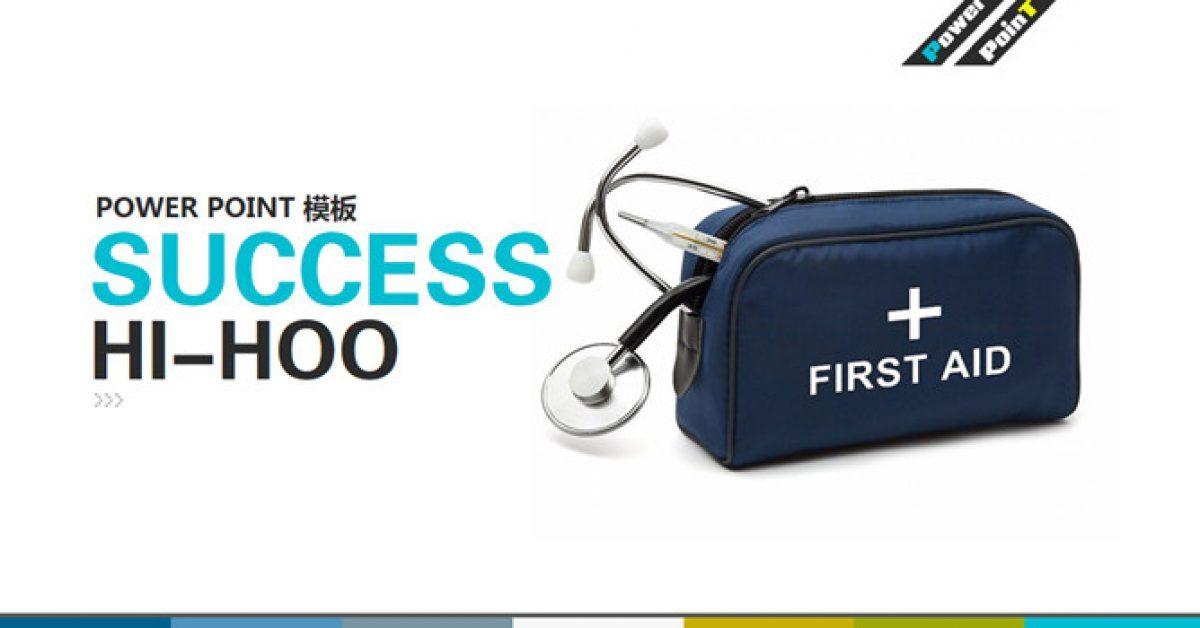 精美的急救課程powerpoint模板下載,共有8張的醫學醫療免費套用