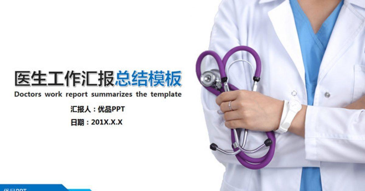 大器的診所工作powerpoint模板下載,共有24張的醫學醫療模版推薦