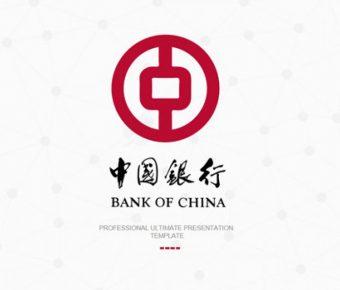 完善的銀行年度powerpoint模板下載,共有45張的年度策劃簡報免費推薦