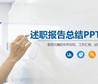 無暇的職務報告powerpoint模板下載,共有34張的述職報告模版推薦