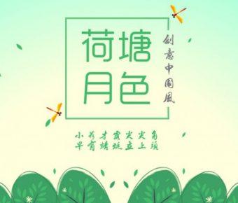 精緻的綠色荷花powerpoint模板下載,共有25張的植物模板推薦範例