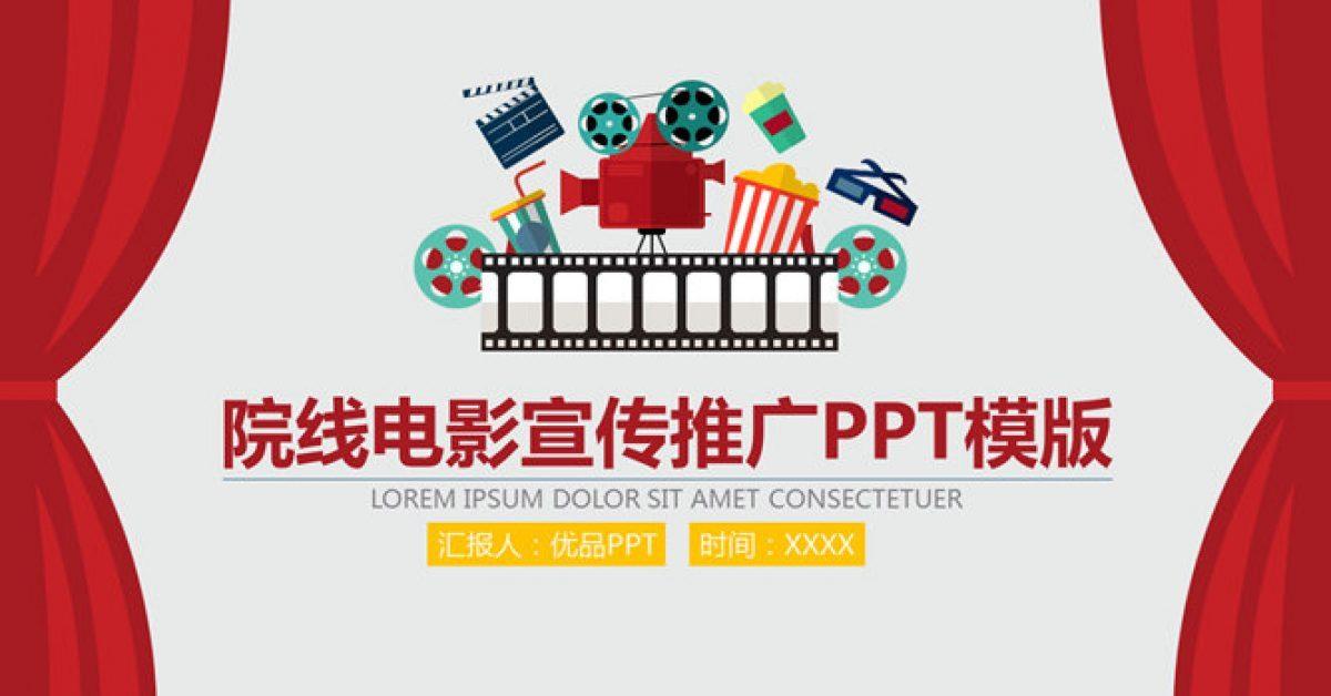 創作感的電影宣傳powerpoint模板下載,共有23張的影視音樂模版推薦