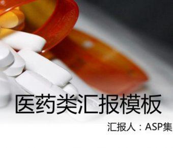 不錯的醫藥介紹powerpoint模板下載,共有7張的醫學醫療推薦下載