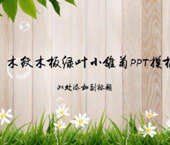 大器的木紋背景powerpoint模板下載,共有6張的植物模板免費推薦