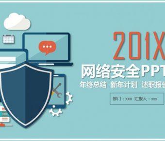 精品的安全防護powerpoint模板下載,共有25張的資訊安全簡報模版推薦