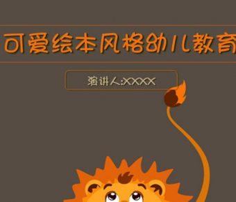 有設計感的可愛獅子powerpoint模板下載,共有27張的卡通模板模版推薦