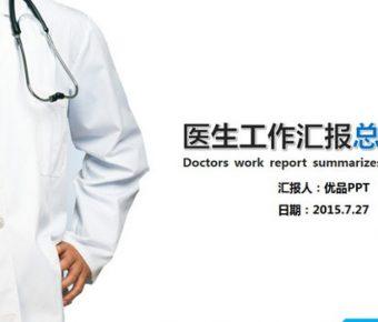 大器的醫生團隊powerpoint模板下載,共有24張的醫生工作簡報免費套用