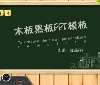 齊全的木板風powerpoint模板下載,共有10張的教學簡報範本最佳推薦