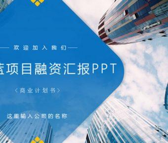 很棒的金融機構powerpoint模板下載,共有26張的建築地產推薦樣式