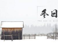 完美的冬雪季節powerpoint模板下載,共有11張的自然風景最佳推薦