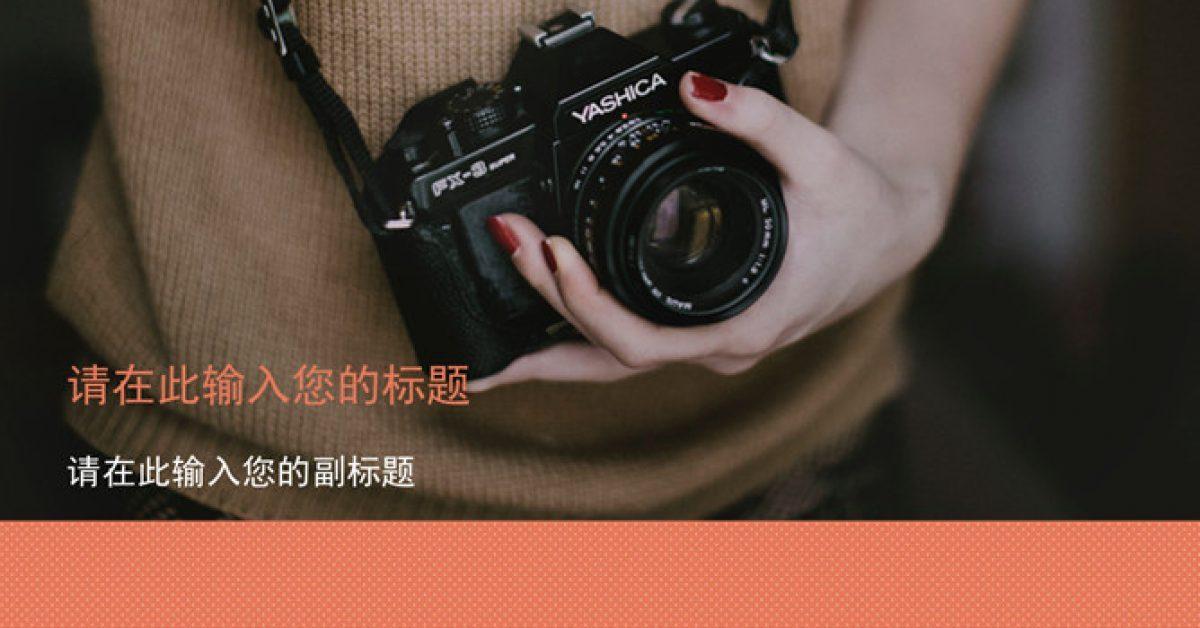 完善的攝影主題powerpoint模板下載,共有37張的影視音樂免費下載