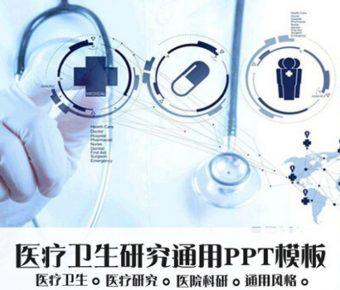 完整的醫術研究powerpoint模板下載,共有30張的學術說明範本推薦主題
