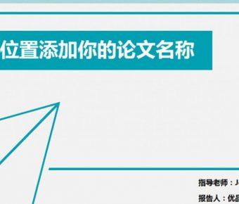高品質的參考文獻powerpoint模板下載,共有9張的論文設計簡報推薦主題
