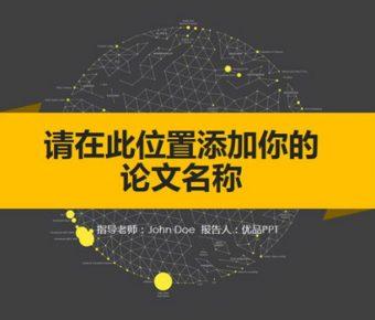 華麗的黑黃配色powerpoint模板下載,共有24張的畢業論文樣式推薦樣式