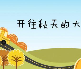 很棒的童話風powerpoint模板下載,共有7張的秋天風格範本推薦範例