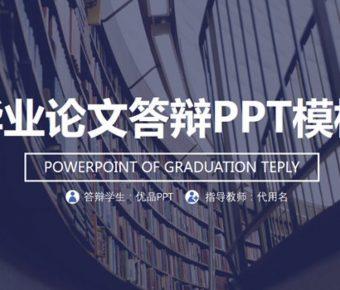 齊全的論文內容powerpoint模板下載,共有20張的論文討論簡報推薦範例