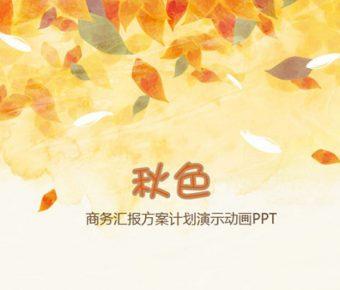 完美的楓葉主題powerpoint模板下載,共有9張的秋季落葉簡報模版推薦