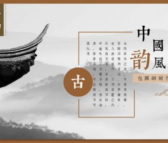 齊全的中國復古powerpoint模板下載,共有24張的古典建築簡報推薦模板
