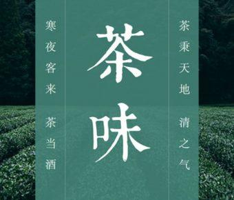 優秀的茶藝文化powerpoint模板下載,共有25張的品茶介紹簡報免費下載